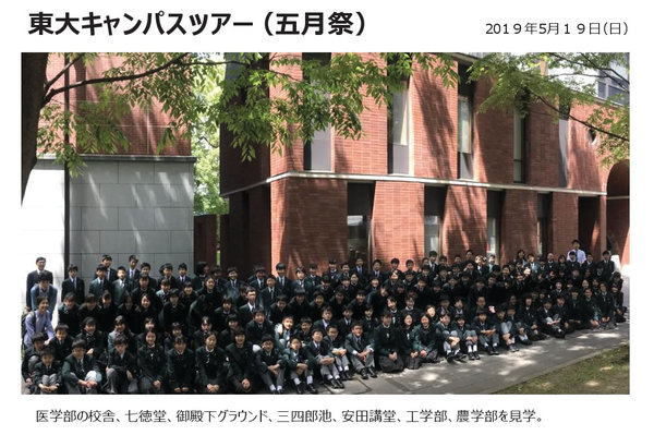 201905018_toudai_campus_tour.jpg